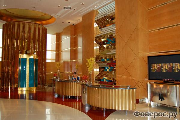 Бурдж Аль Араб (Burj Al Arab) - Приёмная (Reception)