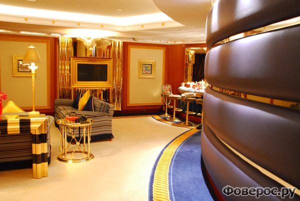 Бурдж Аль Араб (Burj Al Arab) - Сюита (Suite)