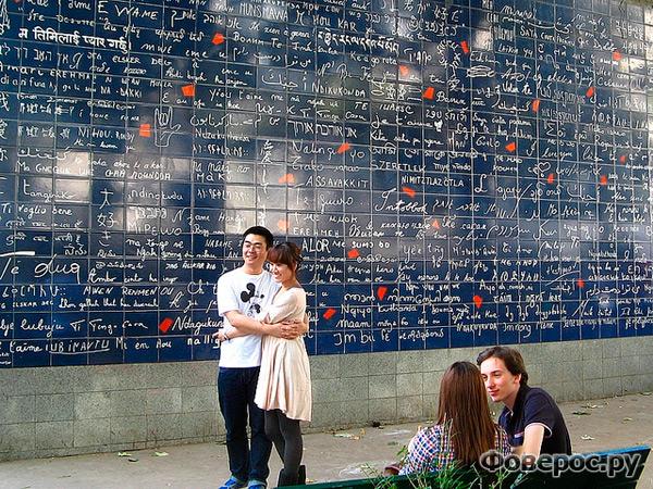 Стена любви в Париже