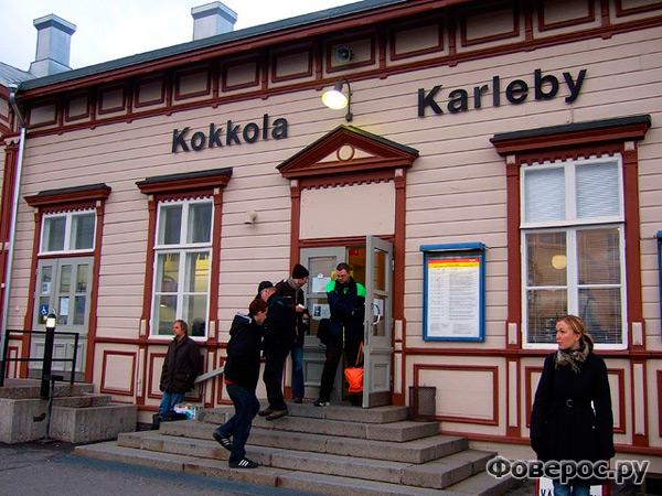 Коккола, Финляндия. Вокзал